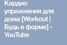 Видео тренировки