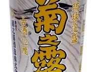 菊之露酒造(宮古島-泡盛) / 宮古島の泡盛蔵元「菊之露酒造」の泡盛コレクション