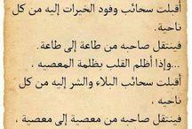 آيات القرآن والحديث الشريف