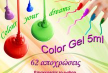 Color Gel / Color Gel της σειράς Trendy Color Cosmetics. Σε 62 χρώματα