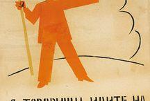 ロシア・アヴァンギャルド / 限られた色ゆえの大胆なデザイン。すごいです。