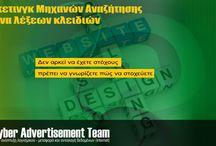 "Cyber Advertisement Team / H Cyber Advertisement Team, Ιδρύθηκε το 1997 με σκοπό να καλύψει τις ανάγκες για μηχανογράφηση, επιχειρήσεων που κατανοούν την ανάγκη για κάθετη οργάνωση.  Απέκτησε γρήγορα δυνητικούς πελάτες με υψηλές απαιτήσεις, που ξεφεύγουν από τις ""έτοιμες λύσεις"" και δημιουργούν καινοτομία και ευελιξία που οδηγεί, στην εύκολη προσαρμογή σε κάθε νέα εξέλιξη.  goo.gl/TcIckZ"