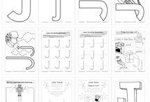 Preschool - Letter J