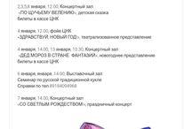 Реклама Лазаревского РЦНК