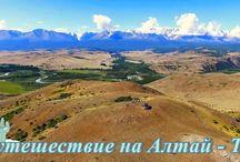 Курайская степь на Алтае