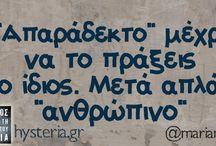 ....Με απλα...Ελληνικα