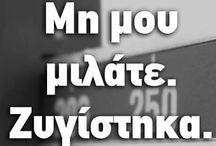 Quotes ελληνικά