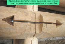 Logwork