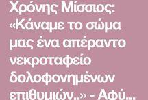 ΕΊΠΑΝ...ΕΓΡΑΨΑΝ