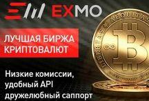 ЭКСМО / Биржа  криптовалюты