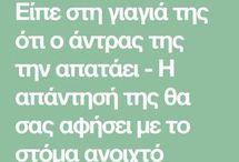 ΣΟΦΟΤΑΤΟ