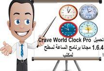 تحميل Crave World Clock Pro 1.6.4 مجانا برنامج الساعة لسطح المكتبhttp://alsaker86.blogspot.com/2018/01/Download-Crave-World-Clock-Pro-1-6-4-Free.html
