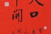 Qi Gong - 啓功 - 启功 - 계공