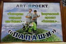 """Арт-проект """"Папаши"""" / Этот проект создали писатель Юрий Максименко и художник Виталий Карпинский. Гомель, Белоруссия"""