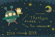 Favorite Illustrators - Sorahana