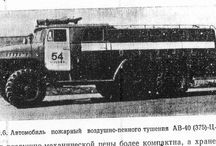 Пожарная техника СССР, СНГ