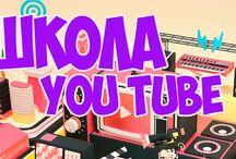 Школа You Tube