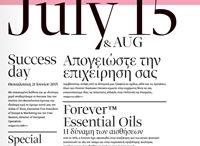 Μηνιαιο περιοδικο / www.aloespot.gr