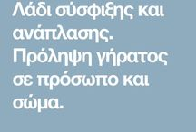 ΛΆΔΙ ΓΗΡΑΤΟΣ