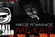 New promo song... Νίκος Ρωμανός - Με Καις (Intro ReMiX Dj SperbiS)
