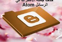 اسهل طريقة لحذف عبارة الرسائل Atomhttp://alsaker86.blogspot.com/2018/05/delete-the-Atom-blogger.html
