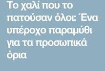 ΔΙΔΑΚΤΙΚΕΣ ΙΣΤΟΡΙΕΣ