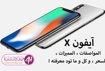 Forulike آيفون إكس الجديد iPhone X – المواصفات، المميزات، الأسعار، وكل و ما تريد معرفته هنا