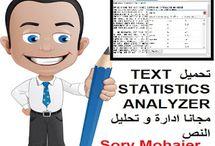 تحميل TEXT STATISTICS ANALYZER مجانا ادارة و تحليل النصhttp://alsaker86.blogspot.com/2018/04/download-text-statistics-analyzer-free.html
