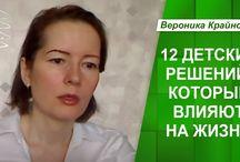 Вероника Крайнова