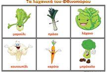 λαχανικά φθινοπώρου