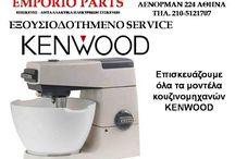 ΕΞΟΥΣΙΟΔΟΤΗΜΕΝΟ SERVICE KENWOOD ,Εξαρτήματα kenwood / Ανταλλακτικά , Επισκευή , Συντήρηση,- Service ηλεκτρικών οικιακών συσκευών  Ψυγεία , Κουζίνες , Πλυντήρια ρούχων , πιάτων, σίδερα, πρεσσοσίδερα, ηλεκτρικές σκούπες, Σακούλες για ηλεκτρικές σκούπες, χύτρες ταχύτητας, microwave, Φουρνάκια, σεσουάρ, τοστιέρες, καφετιέρες, Μιξερ, Σκουπάκια, Φίλτρα νερού ψυγείου  σχεδων όλων των εταιριών. Κατασκεύες σε λάστιχα ψυγείων, ψυγειοκαταψύκτες. ΛΕΝΟΡΜΑΝ 224 ΑΘΗΝΑ ΤΗΛΕΦΩΝΟ 210-5121707.