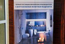 Minsk / Seminario Novità arredobagno, piastrelle, riscaldamento e materiali decorativi 2015 La Torre Rubinetteria tra i principali players