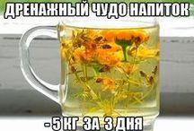 Напиток для всего организма