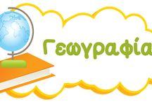 Πινακίδα ελληνικών / Εικόνες και άλλο υλικό για την πινακίδα της τάξης,