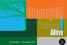 Φεστιβάλ Έκφραση Αθήνα 2015, 30/9-4/10 / «Περισσότερο παρουσία παρά αναπαράσταση, περισσότερο μοίρασμα παρά διαμεσολαβημένη εμπειρία, διαδικασία παρά αποτέλεσμα». Hans-Thies Lehmann