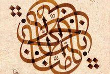 Quran texts / to cherish knowledge is to know wisdom