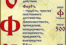 Slavyanskiy alfavit