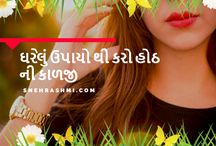 Lips Care- Beauty Tips in Gujarati