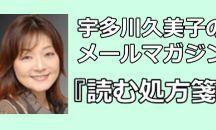 宇田川久美子の  見る処方箋