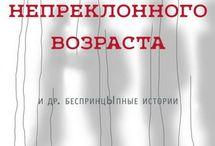 Аудио книги