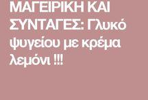 ΓΛΥΚΟ ΨΥΓΕΙΟΥ ΜΕ ΚΡΑΚΕΡ