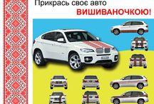 Вышиванки на авто / Компания Asphalt Art Ukraine предлагает полный комплекс услуг по созданию вышиванок на авто - наклеек на автомобили, наклеек на автомобили с украинской символикой, вышиванок, магнитов на автомобили.
