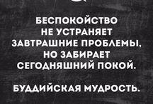 Истины