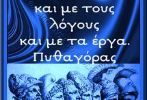 Αρχαια Ελληνικη Ιστορια-Ancient Greek History