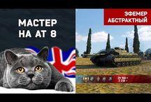 Мастерство на Британских ПТ WOT / Моё мастерство на Британских ПТ в игре WOT.