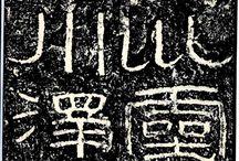 008 石門頌(後漢:148年)