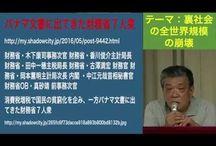 """""""2016.05.28_0409_リチャード・コシミズ倉敷講演会"""" を YOUTUBE で見る"""