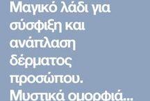ΣΥΣΦΙΞΗ ΔΕΡΜΑΤΟΣ