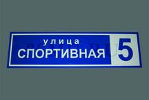 Таблички с номером дома / В данном разделе мы будем выкладывать наши таблички с адресом и номером дома