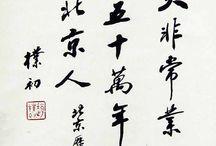 ArtChineseCalligraphy(書法)